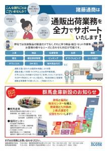 set_gunma_201119修正_page-0001